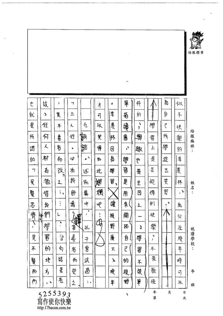 103WE205鄭宇家 (3)