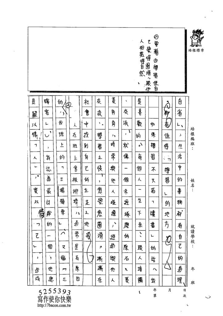 103WE205鄭宇家 (4)