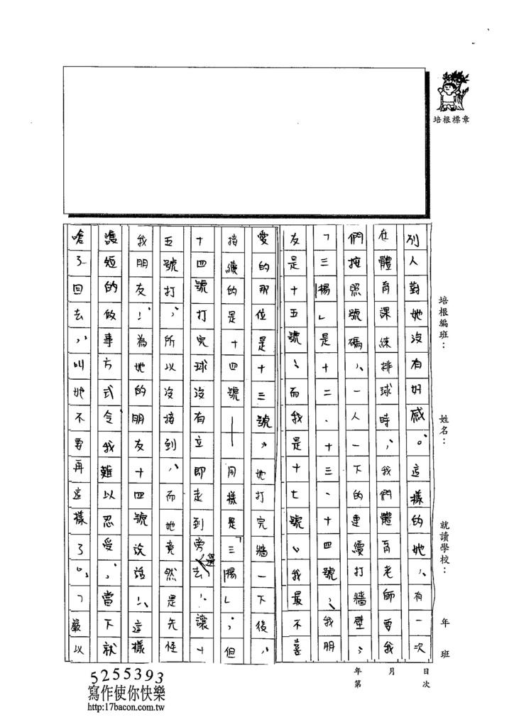 103WE205鄭宇家 (5)