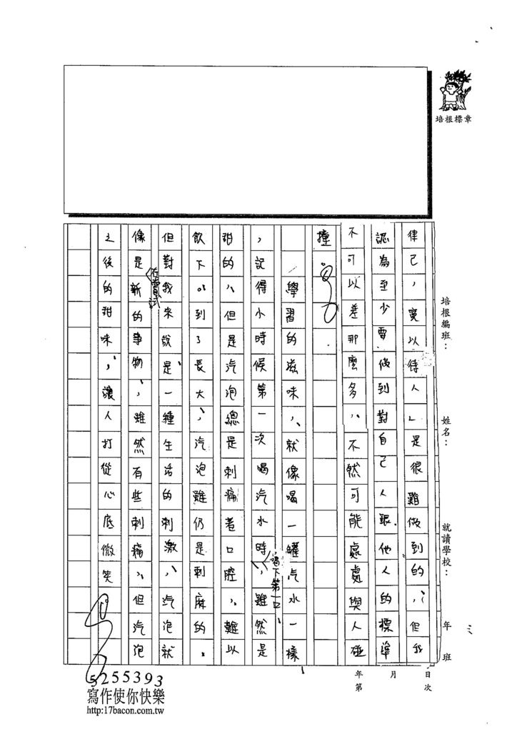 103WE205鄭宇家 (6)