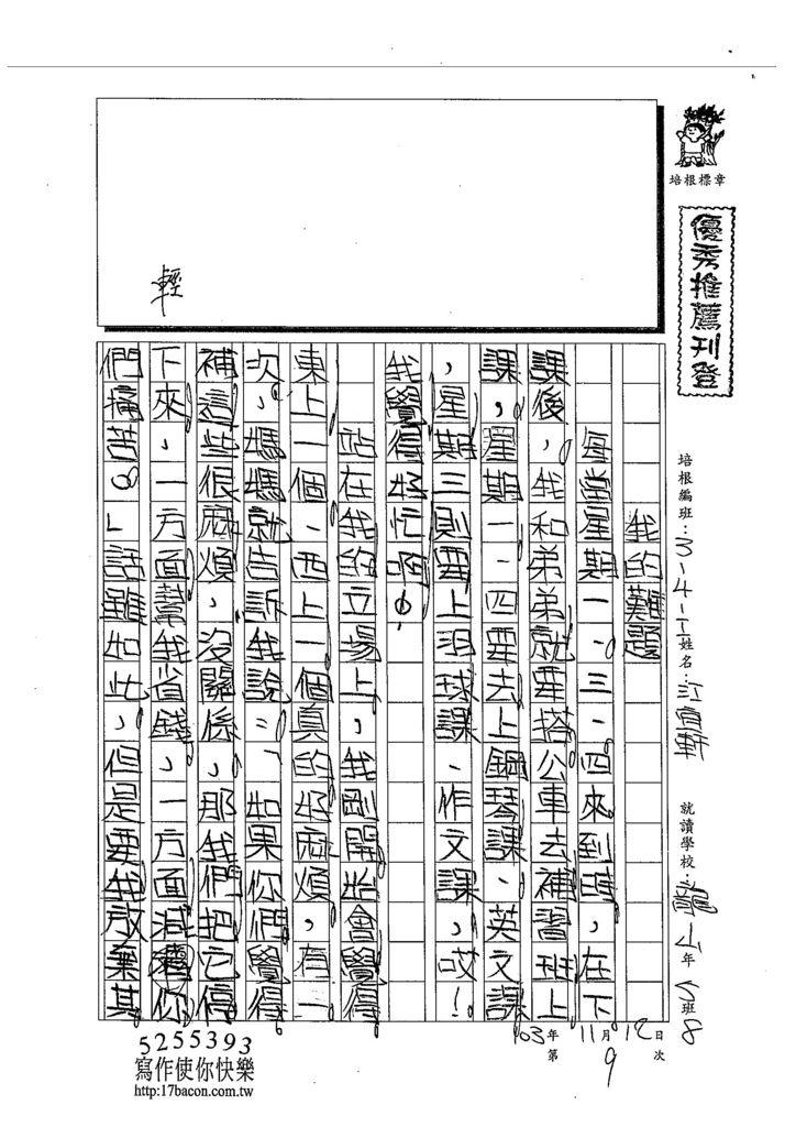 103WI209江宜軒 (1)