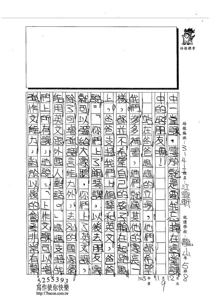 103WI209江宜軒 (2)