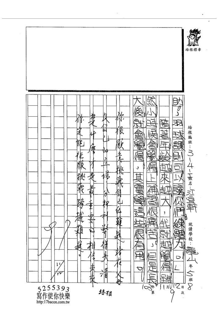 103WI209江宜軒 (3)