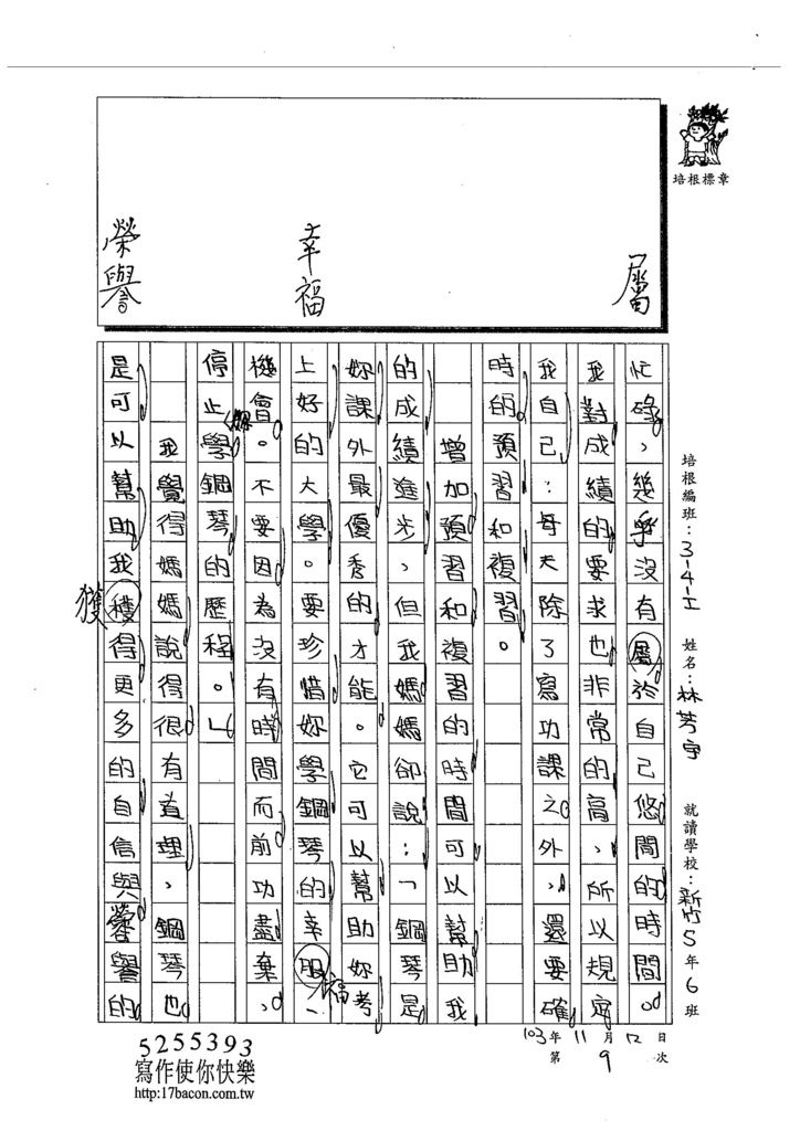 103WI209林芳宇 (2)