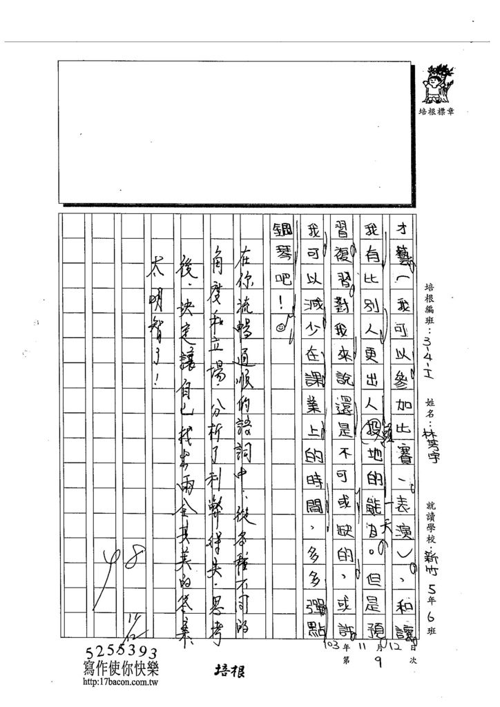 103WI209林芳宇 (3)