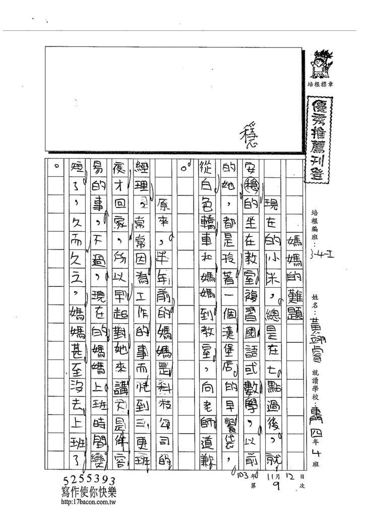 103WI209黃翊睿 (1)