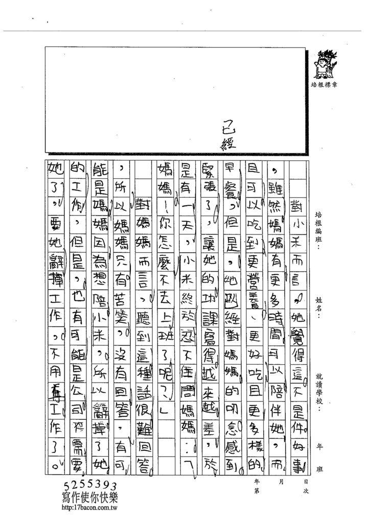 103WI209黃翊睿 (2)