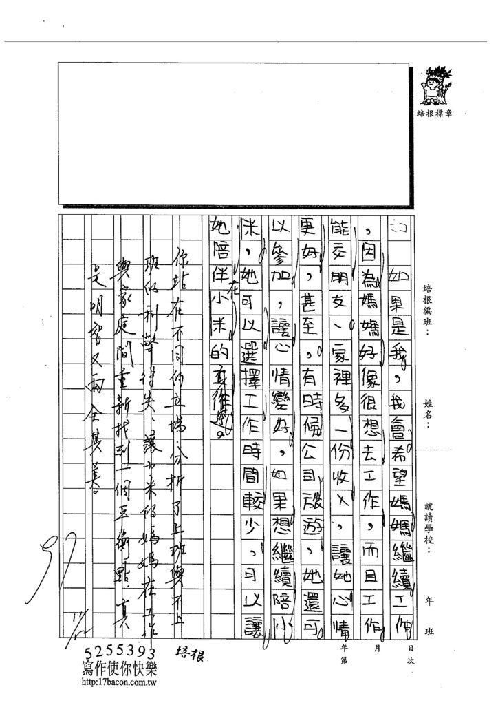 103WI209黃翊睿 (3)