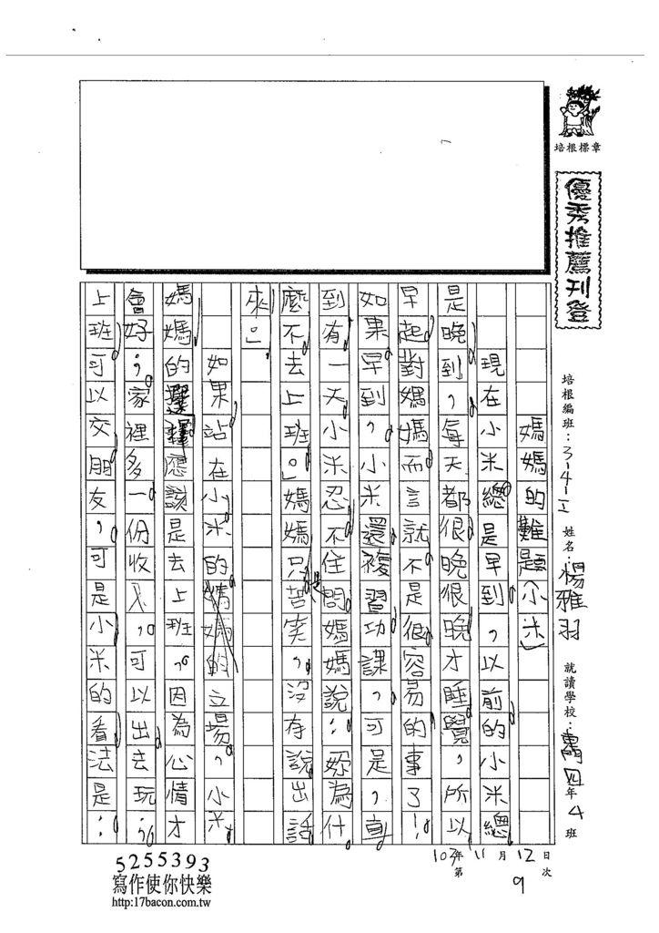 103WI209楊雅羽 (1)