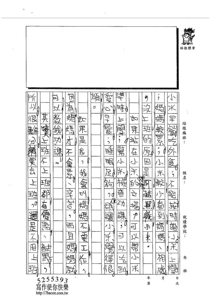 103WI209楊雅羽 (2)