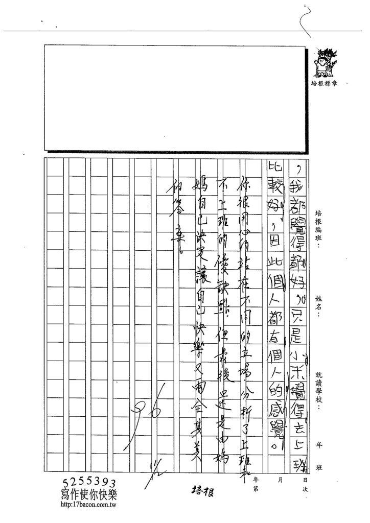 103WI209楊雅羽 (3)