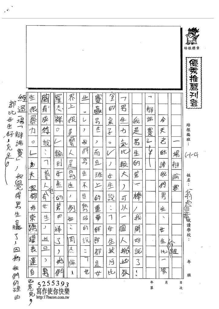 103W4208翁睿章 (1)