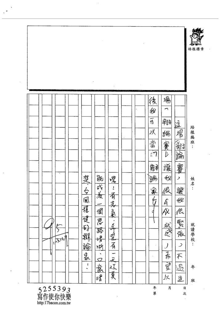 103W4208翁睿章 (2)