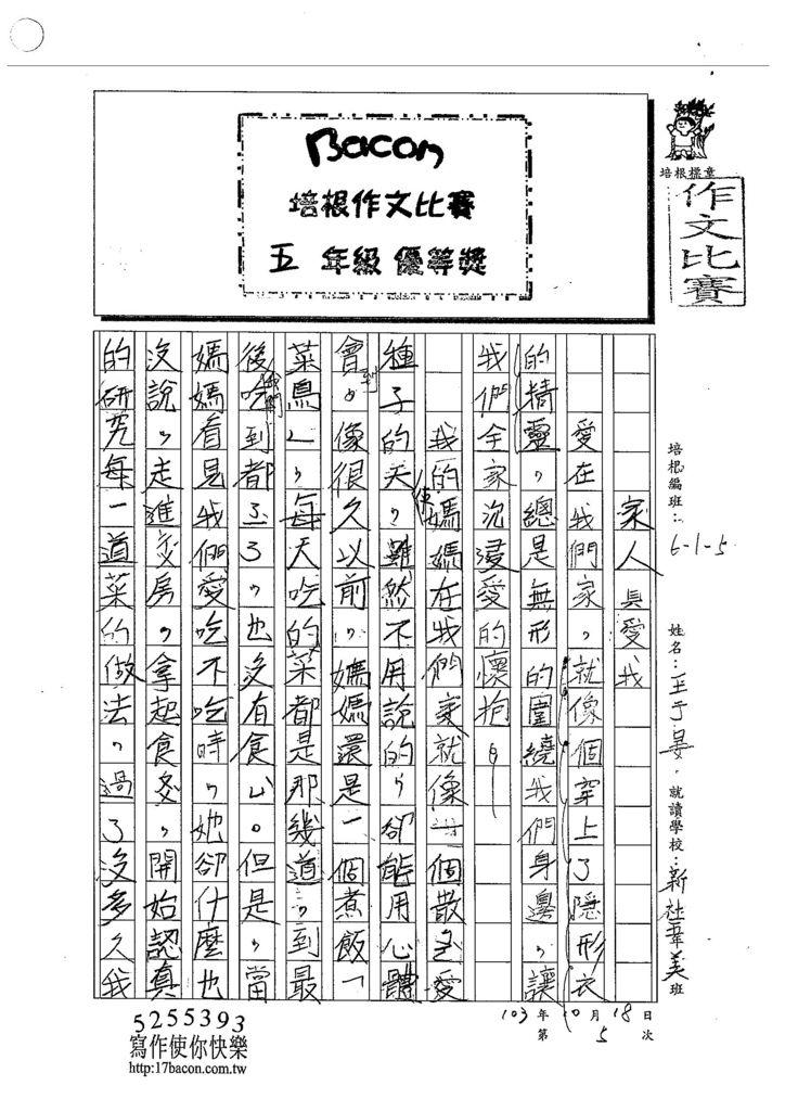 103W5205王于晏 (1)