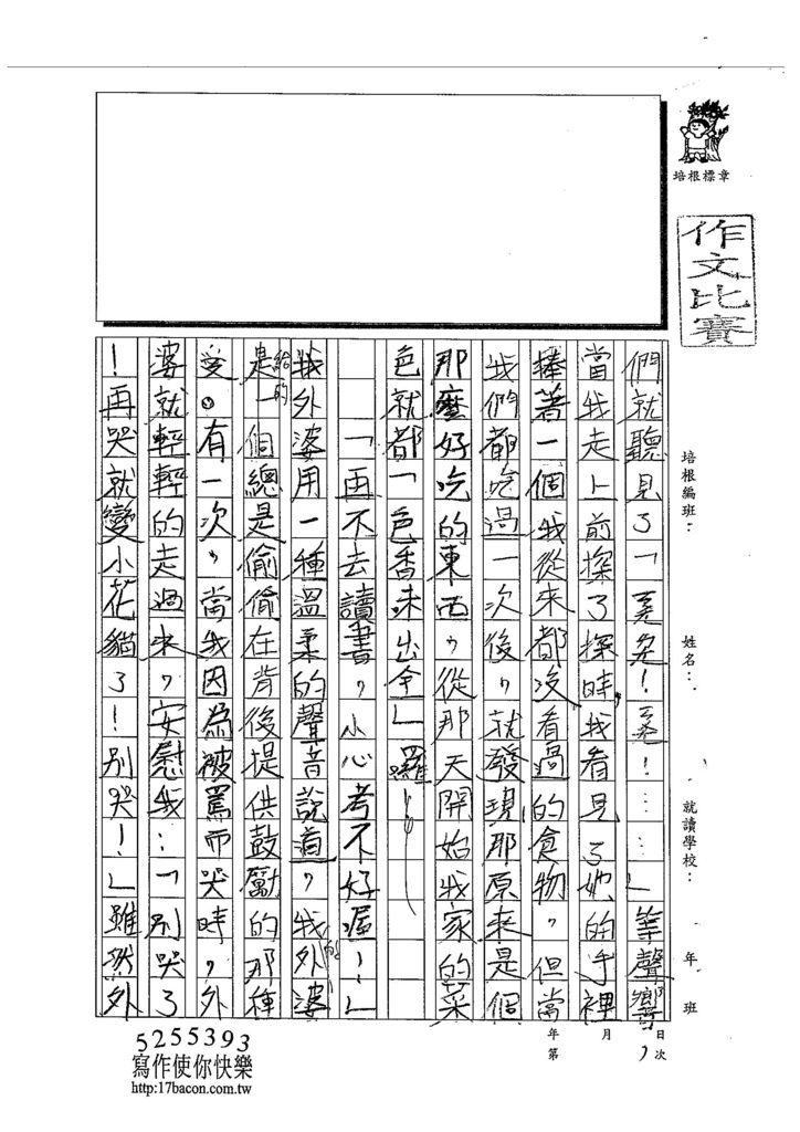 103W5205王于晏 (2)
