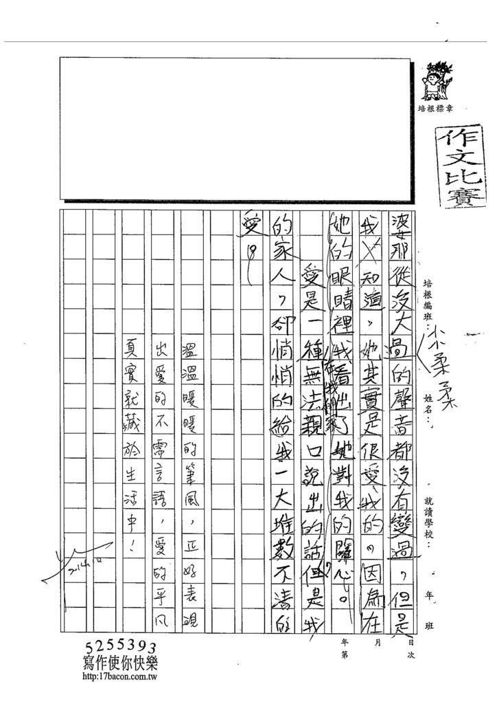 103W5205王于晏 (3)