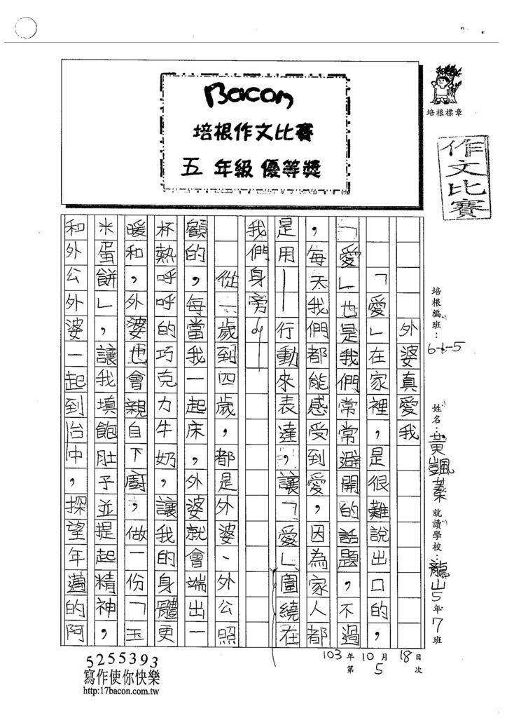 103W5205王于晏 (4)