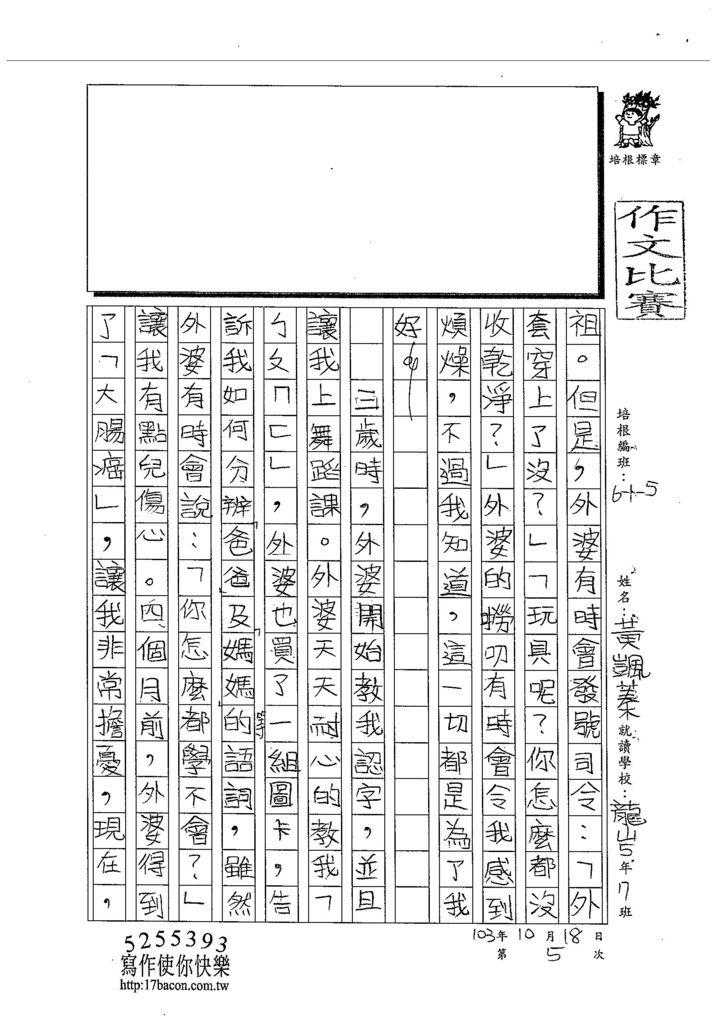 103W5205王于晏 (5)