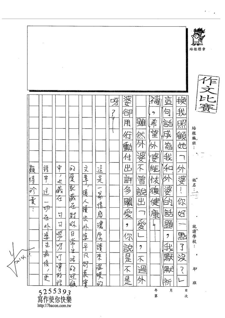 103W5205王于晏 (6)
