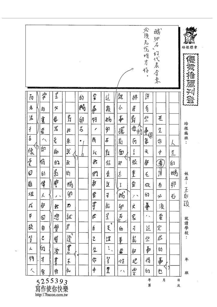 103WA208王則穎 (1)