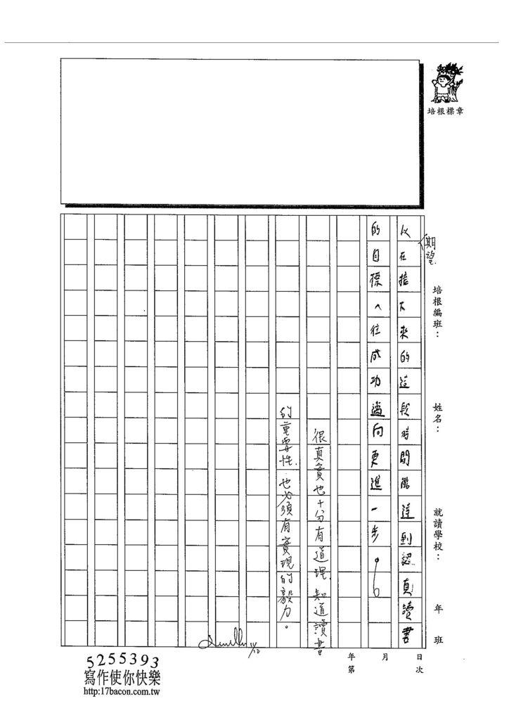 103WA208王則穎 (3)