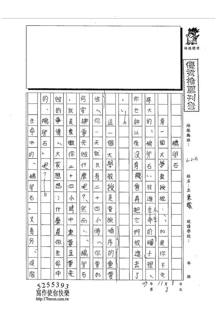 103WA208王景誠 (1)
