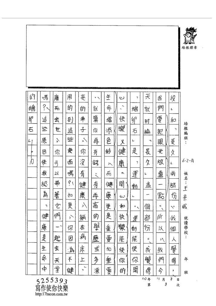 103WA208王景誠 (2)