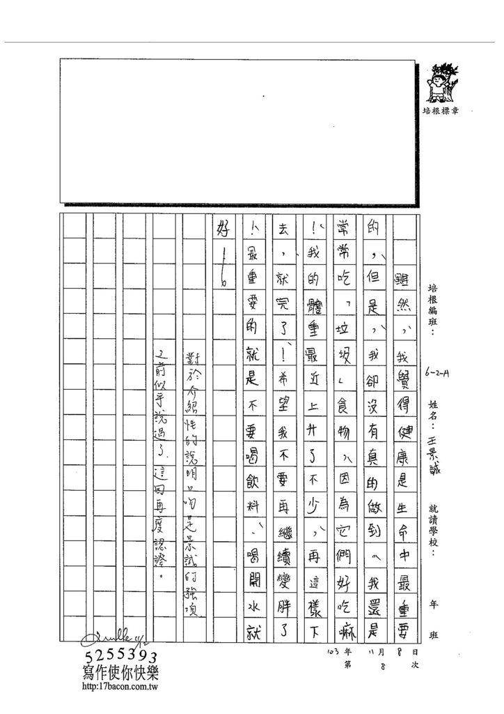 103WA208王景誠 (3)