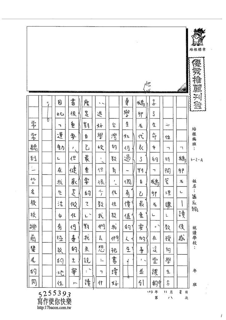 103WA208蕭辰翰 (1)