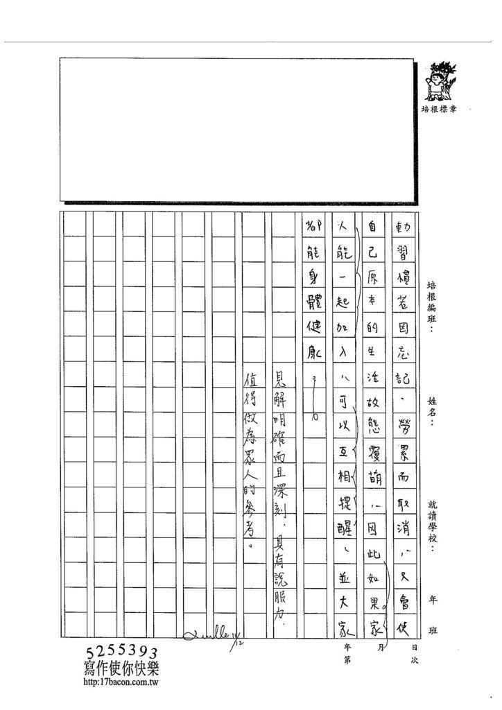 103WA208蕭辰翰 (3)