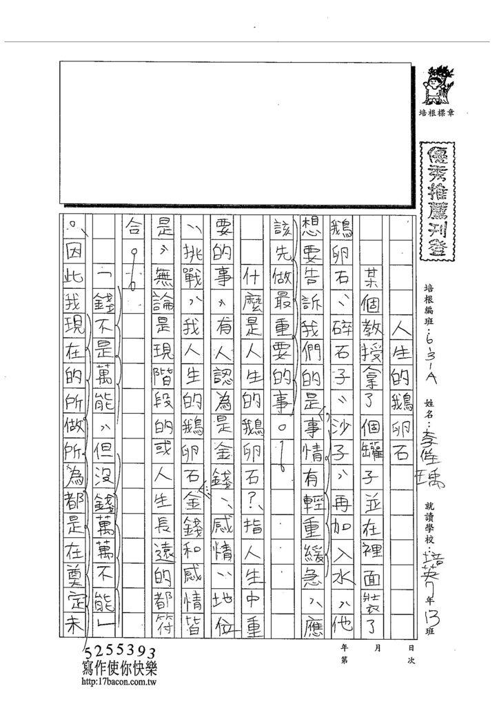 103WA208李佳瑀 (1)