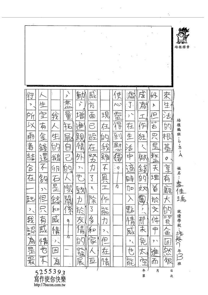 103WA208李佳瑀 (2)