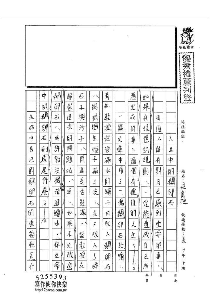 103WA208梁育瑄 (1)