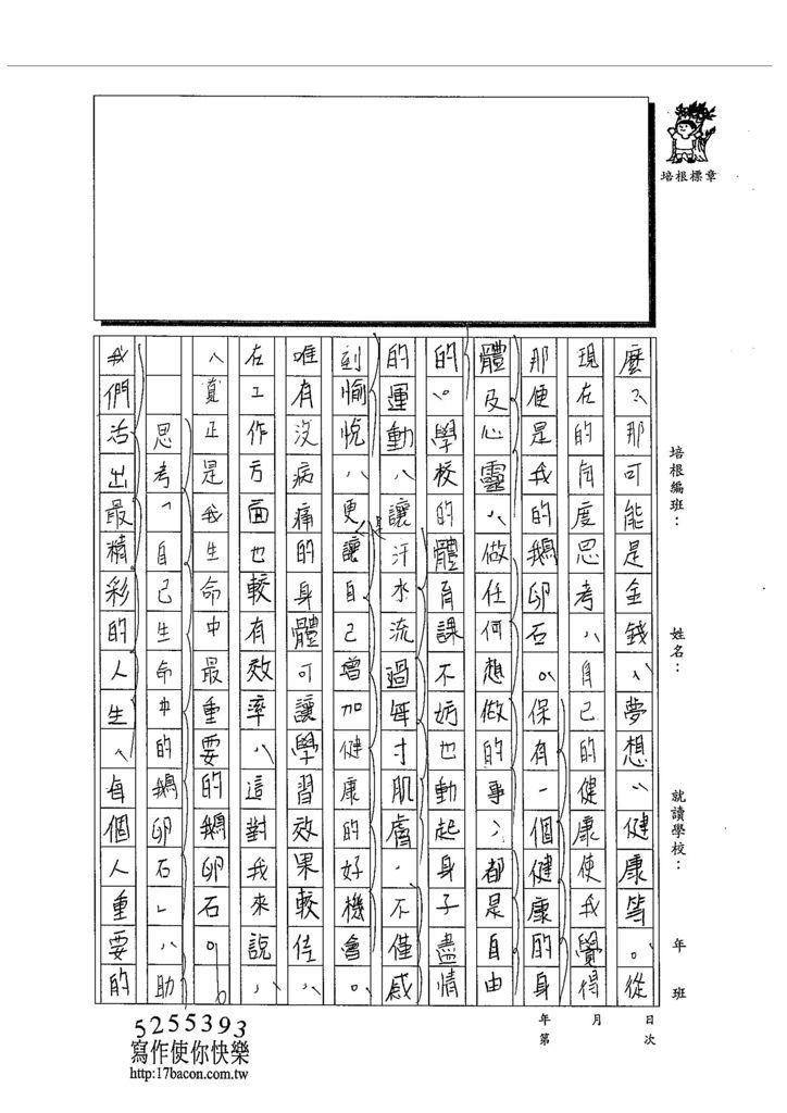 103WA208梁育瑄 (2)
