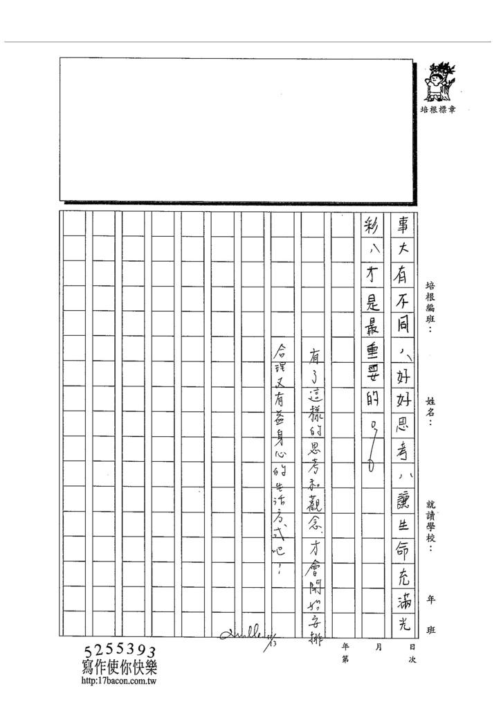 103WA208梁育瑄 (3)