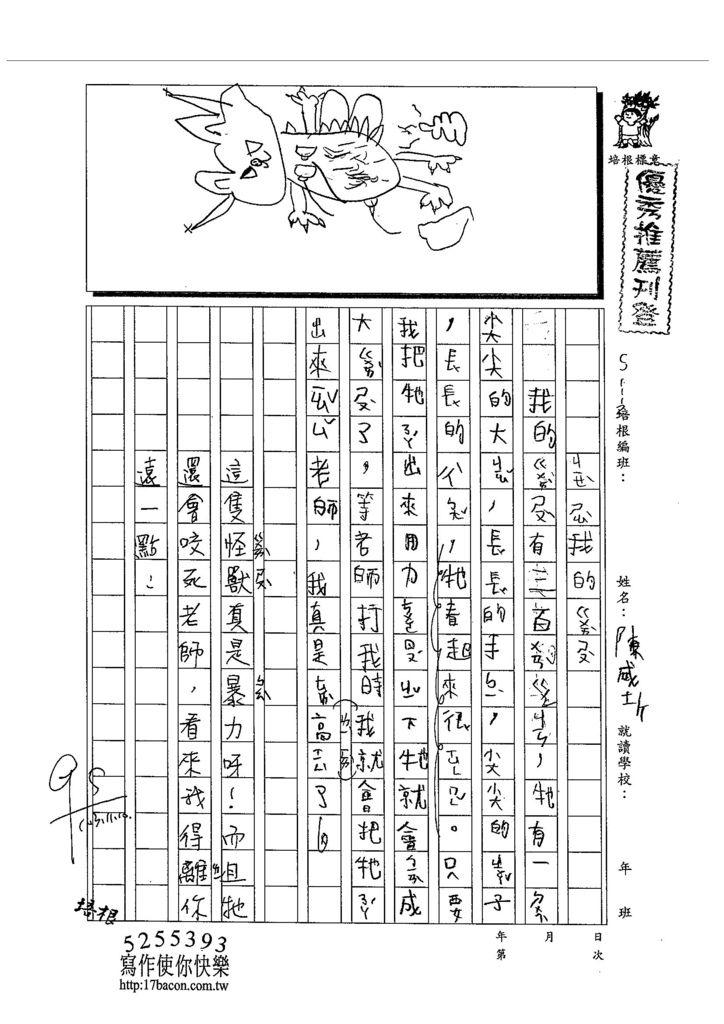 103W2208陳威圻