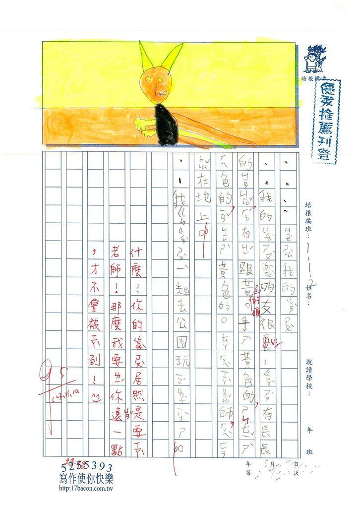 103W2208陳嘉君