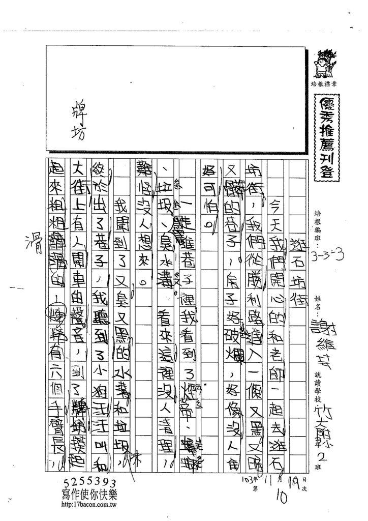 103W3210謝維芸 (1)