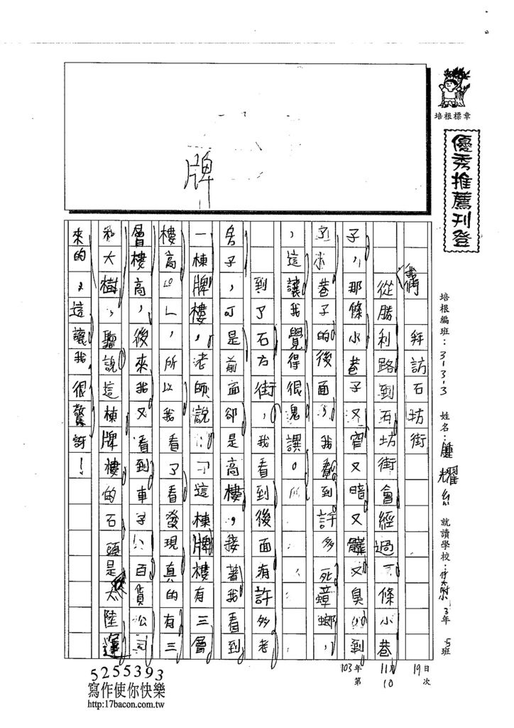 103W3210鍾耀緯 (1)