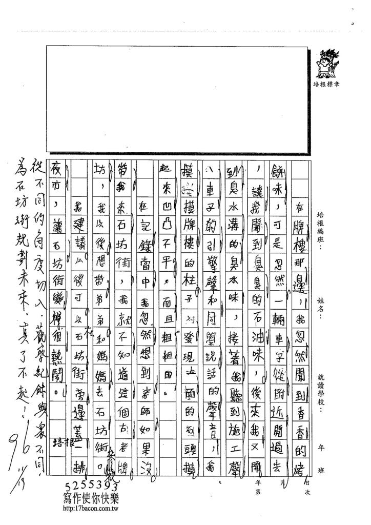 103W3210鍾耀緯 (2)