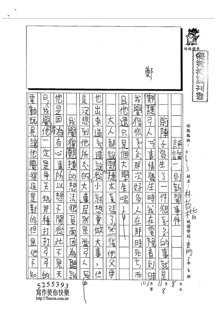 103W3208林哲楷 (1)