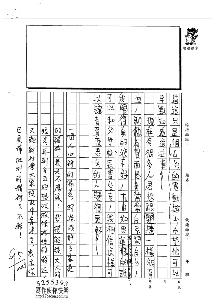 103W3208林哲楷 (2)