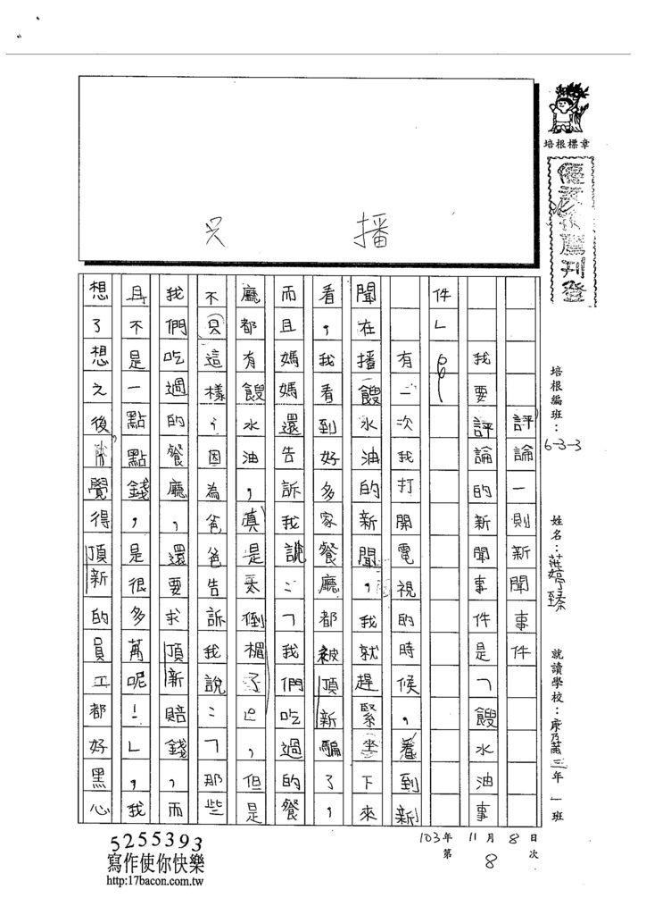 103W3208莊婷臻 (1)