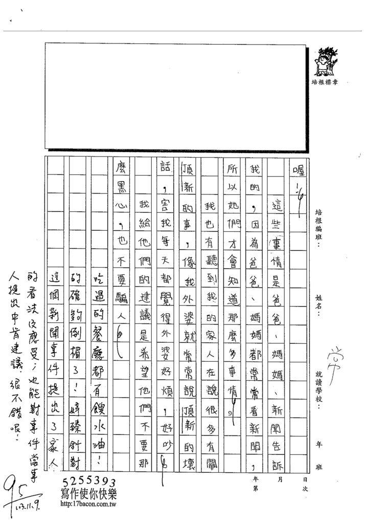 103W3208莊婷臻 (2)