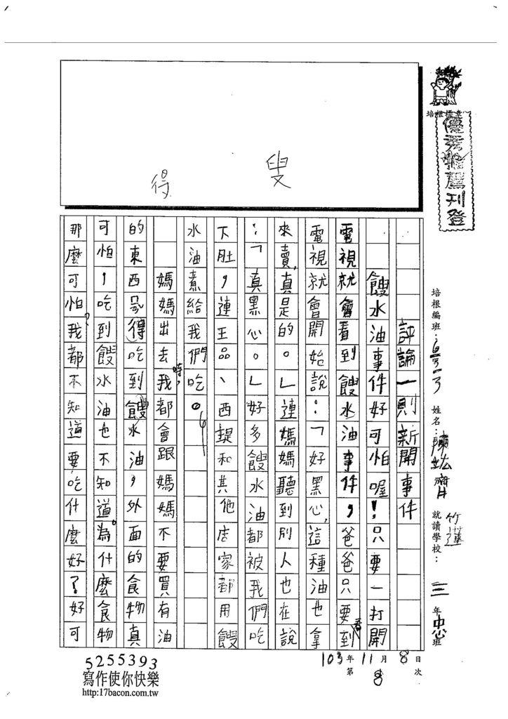 103W3208陳竑齊 (1)