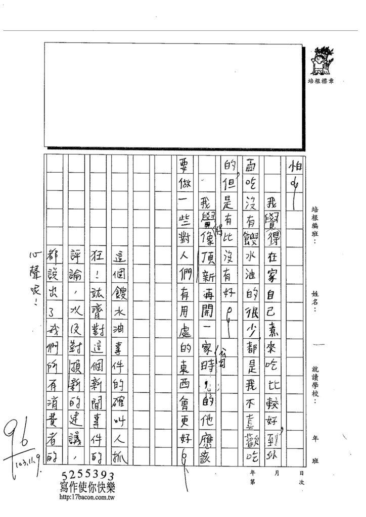 103W3208陳竑齊 (2)