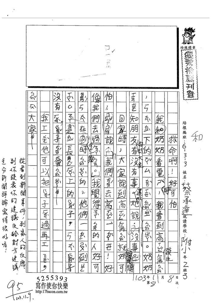 103W3208蔡承達 (1)