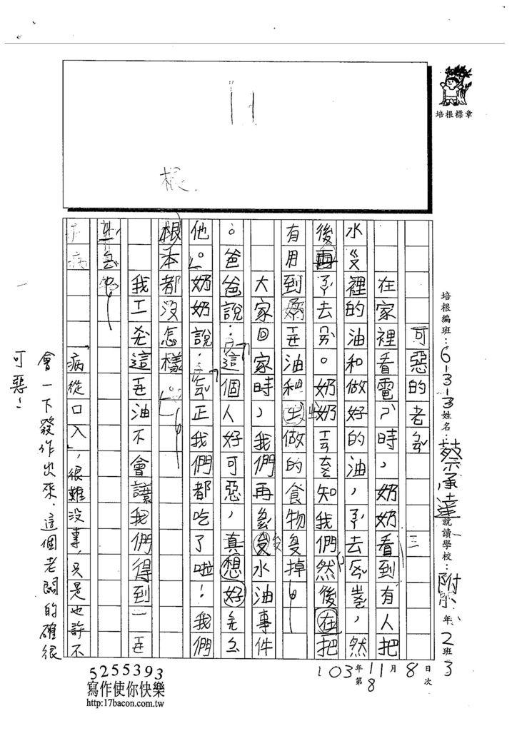 103W3208蔡承達 (2)