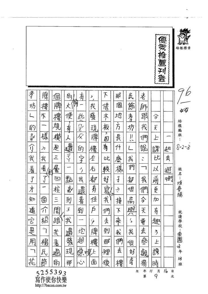 103W3209陳慶陽 (1)