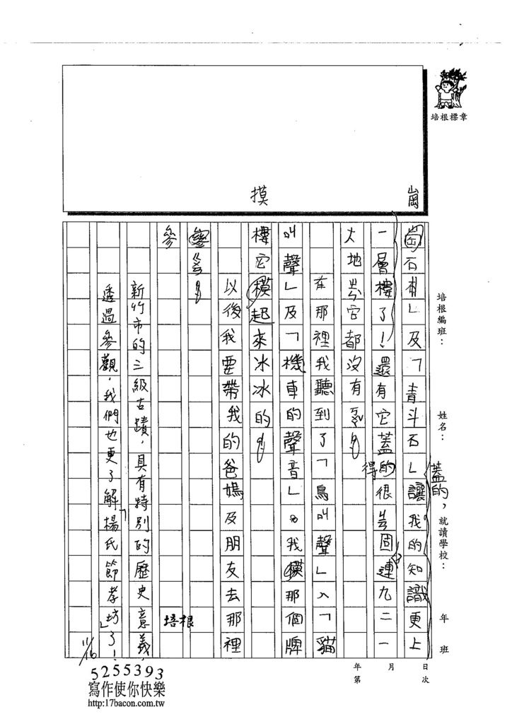 103W3209陳慶陽 (2)
